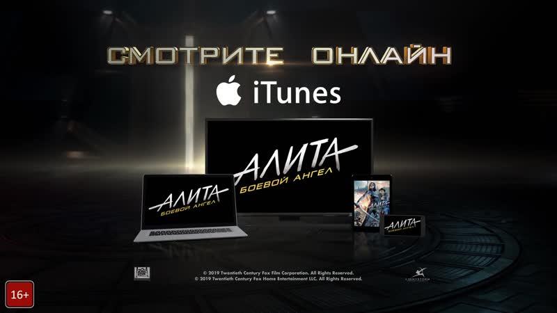Алита Боевой ангел смотри в iTunes
