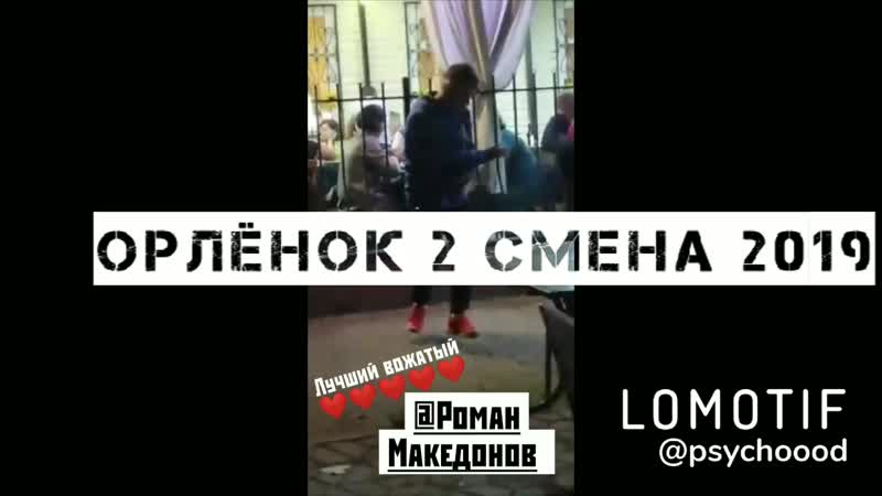 Орленок 2019 2 смена 14 отряд