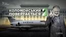 Кортеж Коломойського в гостях у Тимошенко, Авакова та Грановського || СХЕМИ №216