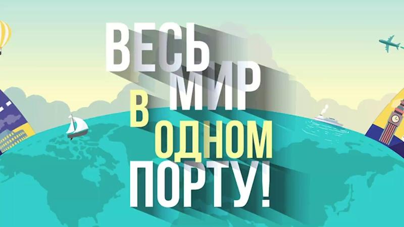 Обзор Фестиваля «Путешествие. Отдых без границ» @ Севкабель Порт. Женя Любич.