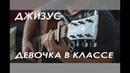 ЭТУ ПЕСНЮ ПОЮТ ВСЕ Джизус Девочка в классе кавер на гитаре