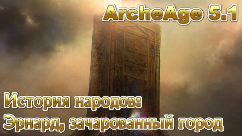 ArcheAge 5.1 История народов: Глава 4 Эрнард, зачарованный город