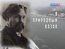 Я природный казак Василий Суриков