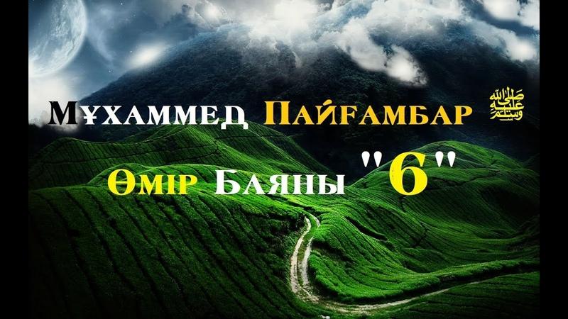 Мұхаммед Пайғамбар ﷺ Өмір Баяны 6 /Ерлан Ақатаев ᴴᴰ