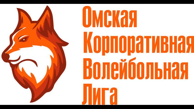 Джентльмены подачи 2 1 ДНС 1 тур Сезон Весна 2019 Омская Корпоративная Волейбольная Лига ОКВЛ