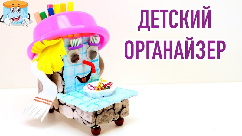 Органайзер Мойдодыр Своими Руками в Подарок Мастер Класс