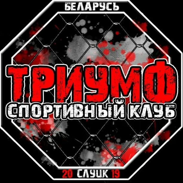 СК Триумф (Слуцк)