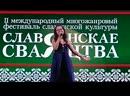 Злата Яхимчик с песней Thank you for the music в гала концерте конкурса Славянскае сваяцтва