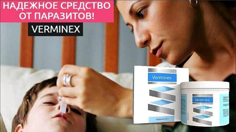 Верминекс - средство от паразитов и глистов! Verminex - цена, отзывы, купить