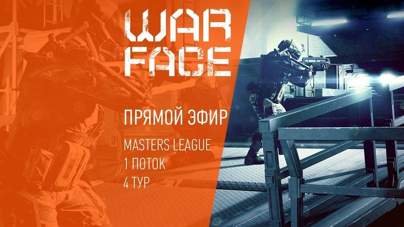Warface Masters League Season 10 | 4-й тур | 1-й поток