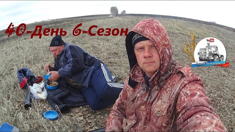 Штурмуем заснеженные лощины на ХТЗ 17221 и МТ3 2022 на закрытие влаги 40 День 6 Сезон