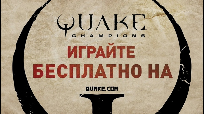 Quake Champions официальный трейлер Quakecon 2018