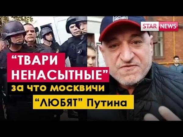 КАК МОСКВИЧИ НЕНАВИДЯТ ВЛАСТЬ! Россия 2018