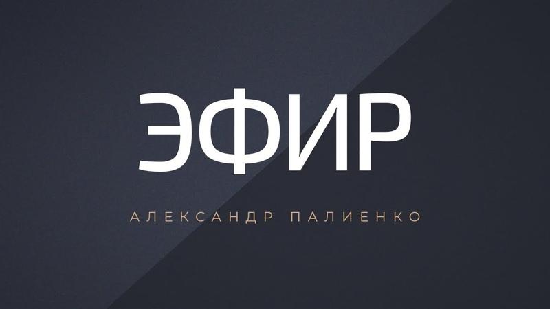 Эфир. Александр Палиенко.