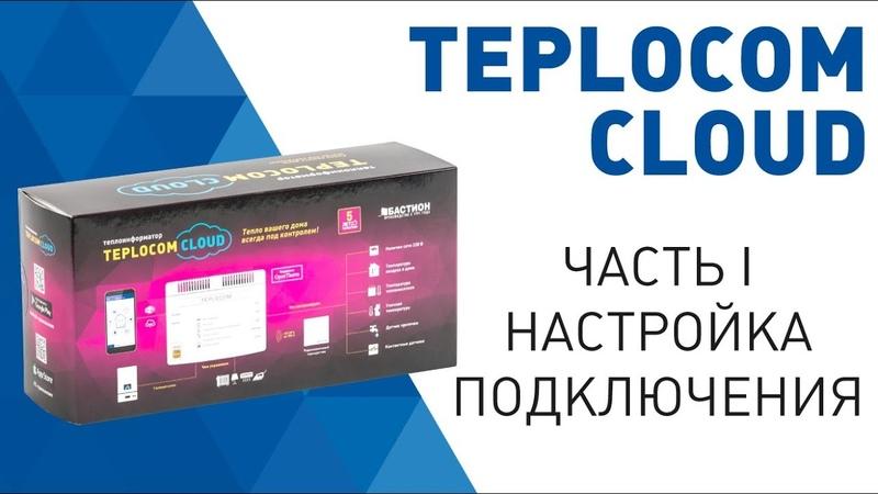 Настройка подключения теплоинформатора TEPLOCOM CLOUD - I часть