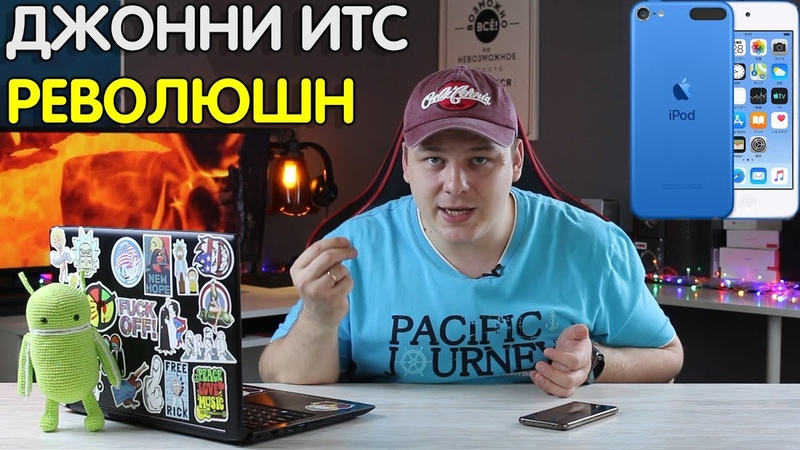 НОВЫЙ Apple iPod touch 7 И ОБРАЩЕНИЕ К ФАНАТАМ ЭПЛ (ВЗРЫВ ПУКАНОВ ОБЕСПЕЧЕН)