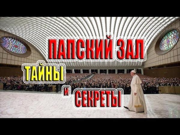 Секреты Папского Зала|Мировой Заговор|Рептилоиды|Манипулятор|