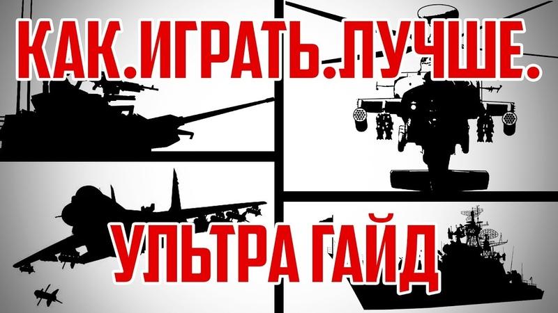 УЛЬТРА ГАЙД - КАК.ИГРАТЬ.ЛУЧШЕ - WAR THUNDER