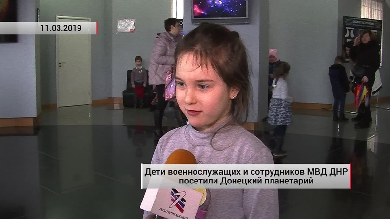 Дети военнослужащих и сотрудников МВД ДНР посетили Донецкий планетарий Актуально 11 03 19