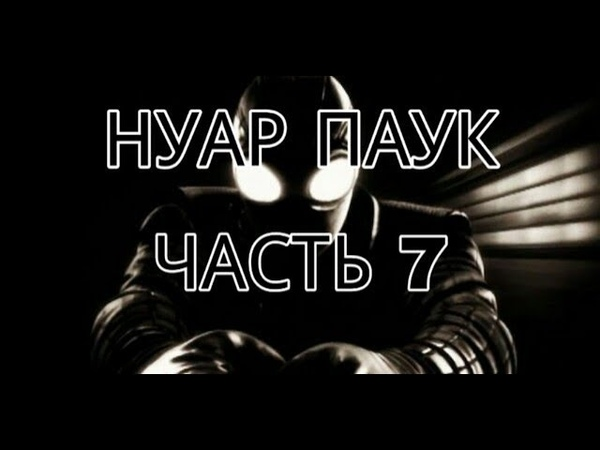НУАР ПАУК VS СТЕРВЯТНИК - Spider Man: Shattered Dimensions Часть - 7