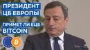 ПРЕЗИДЕНТ ЦБ ЕВРОПЫ М Драги ЕВРО и Bitcoin Примет ли ЕЦБ Биткоин