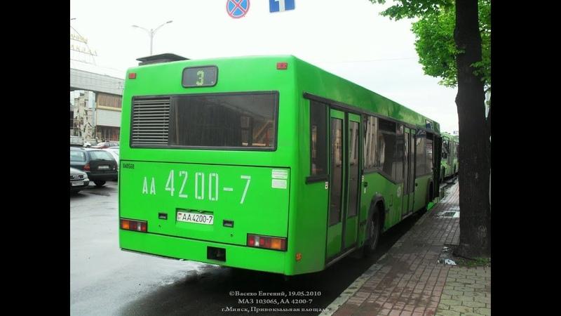 Автобус Минска МАЗ-103,гос.№ АА 4200-7,марш.85с (13.04.2019)