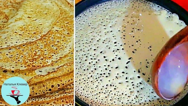 Обалденные Домашние Блины Блинчики Вкусно и Быстро Кружевные Тонкие Блины с дырочками на молоке
