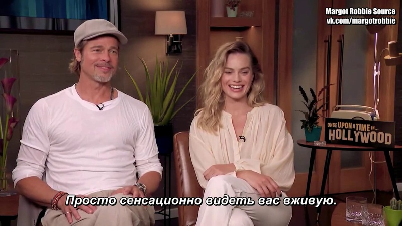 Брэд Питт и Марго Робби о фильме Однажды в Голливуде Русские субтитры