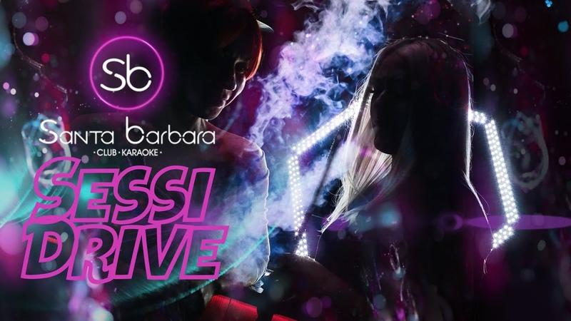 DJ Sessi Drive Santa Barbara Лучший клуб года