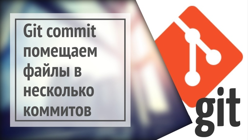 Git commit Помещение нескольких файлов в репозиторий отдельными коммитами
