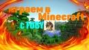 Играем в Minecraft с Foby МЫ УГАРНУЛИ SheliS_ PLAY