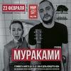 Мураками   23.02   Воткинск