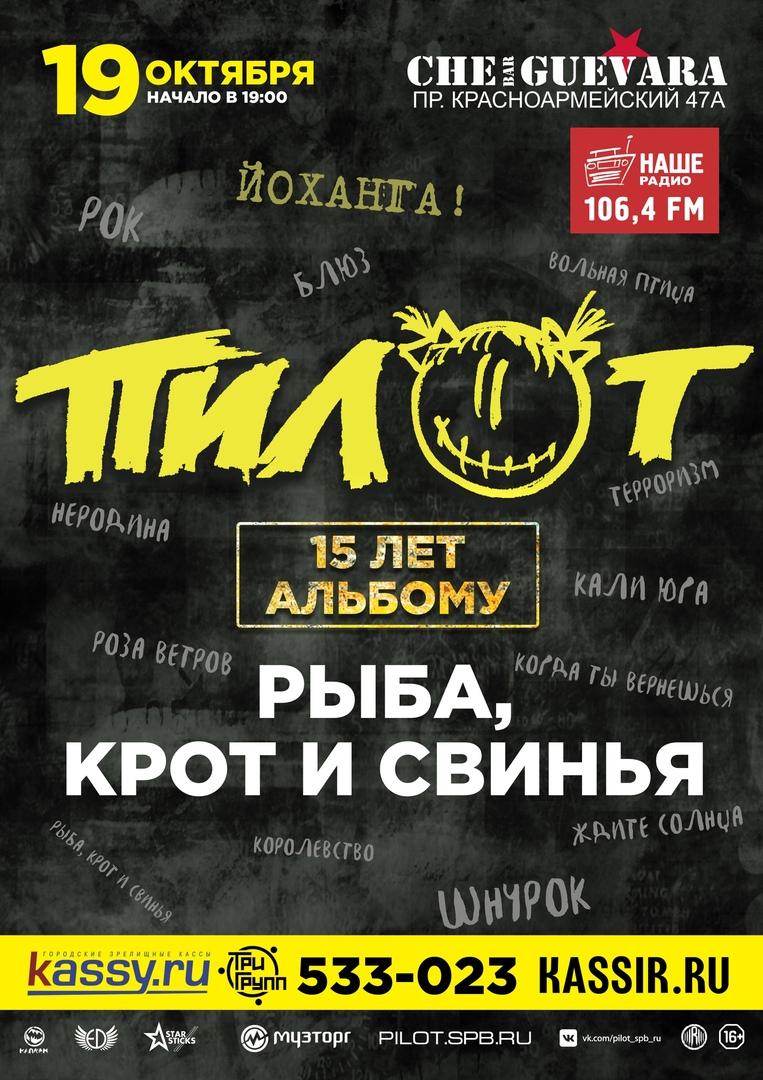 Афиша Барнаул ПИЛОТ В БАРНАУЛЕ 19 ОКТЯБРЯ