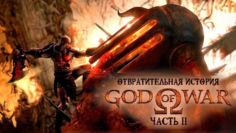 Отвратительная история God of War (Часть 2)
