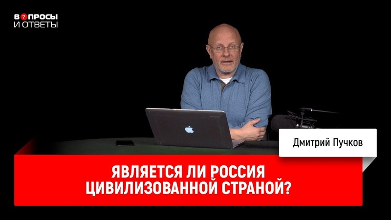 Является ли Россия цивилизованной страной