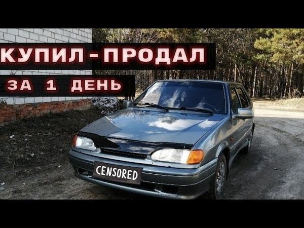 КУПИ-ПРОДАЙ 56 ЧЕТЫРКА ОТ ПОДПИСЧИКА ( перекупы авто )
