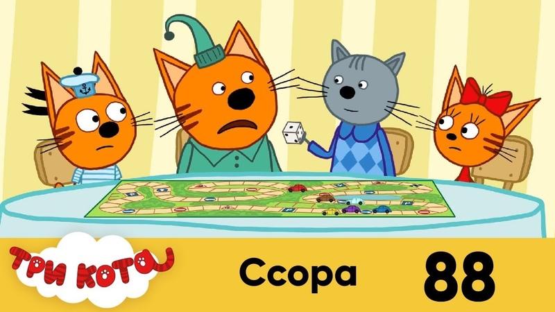 Три кота | Серия 88 | Ссора