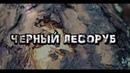 Ник Вяткин - Черный лесоруб
