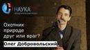 Олег Добровольский - Охотник природе друг или враг Охота и охрана природы