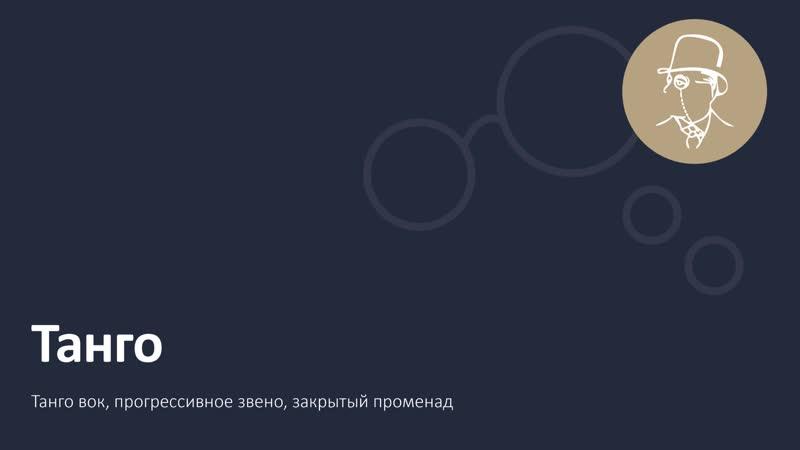 Танго фигуры Борис Антипов