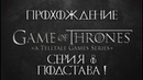 ПОДСТАВА Game of Thrones A Telltale Games Series Ep 3 8