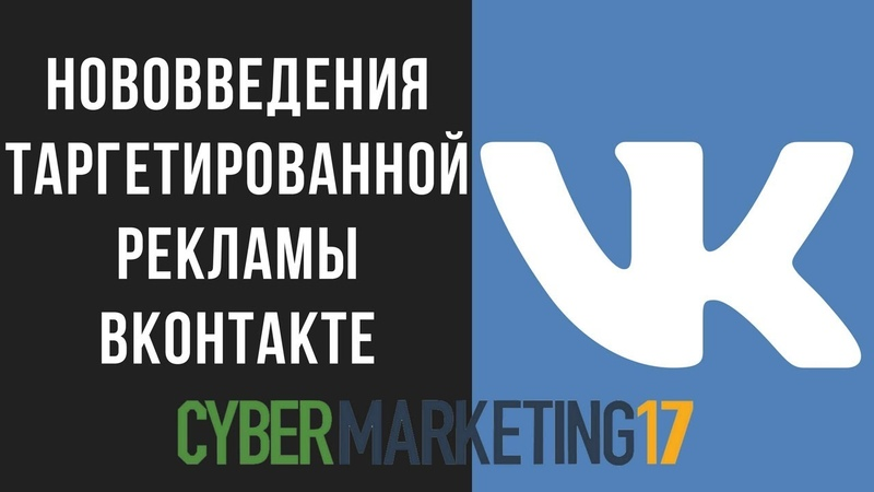 Нововведения таргетированной рекламы ВКонтакте.