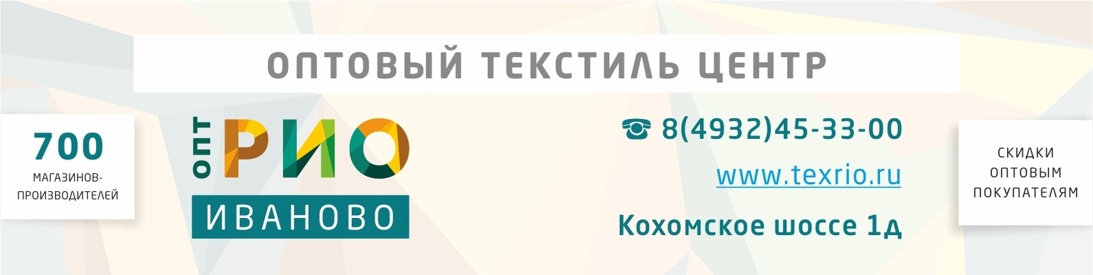 a6a14d56e РИО-Иваново оптовый текстиль-центр | ВКонтакте