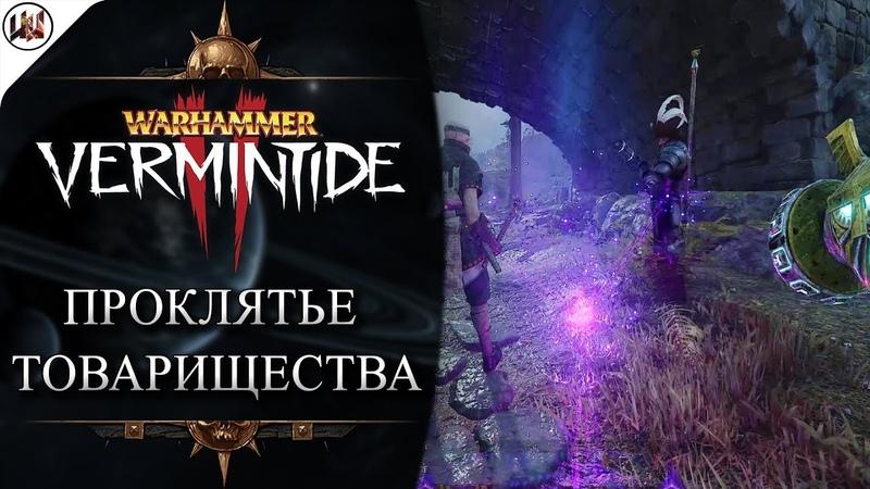 Еженедельное Событие 3 - Проклятье Товарищества [Warhammer: Vermintide 2]