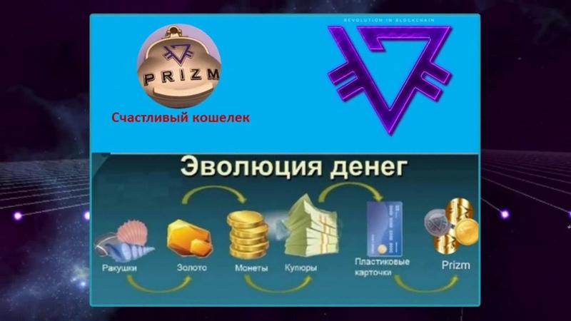ПРИЗМ - Парамайнинг превращает время в деньги