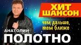 Анатолий Полотно - Чем дальше, тем ближе (Video)