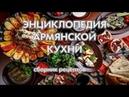 Энциклопедия армянской кухни Сборник рецептов