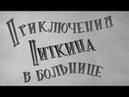 Приключения Питкина в больнице (Англия, 1963) комедия, Норман Уиздом, дублирует Георгий Вицин