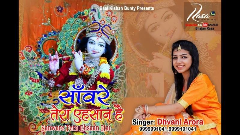 Sanware Tera Ehsaan Hai | Dhvani Arora