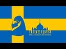 Швеция По законам шариата